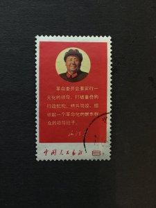 China stamp, USED,  culture revolution, chair Mao, Genuine, RARE, List 1362