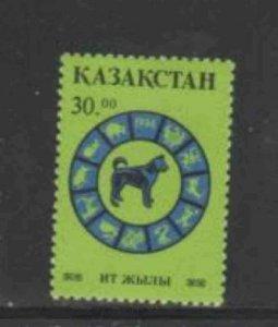 KAZAKHSTAN #54 1994 YEAR OF THE DOG MINT VF NH O.G