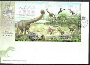 2014   HONG KONG  -  SG.MS1855  -  DINOSAURS  -  FIRST DAY COVER