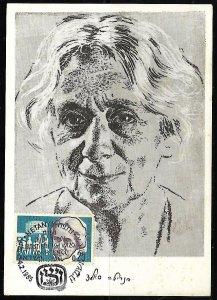 Israel 1985 Maximum Card Henrietta Szold British WIZO Conference