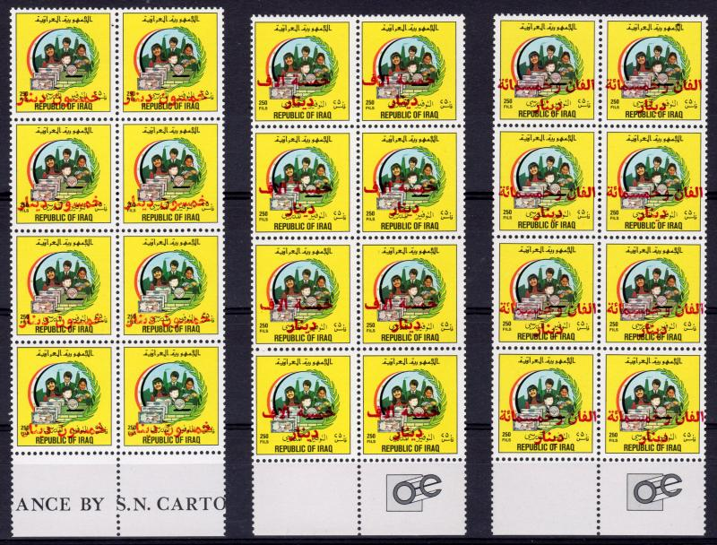 Iraq 1995 Mi#1544/1546 POSTAL SAVINGS OVERPRINTED BLOCK OF 8 MNH