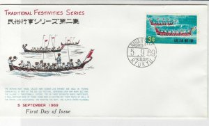 Ryukyu Islands 1969 Traditional Festivities Series Boats Stamp FDC Cover Rf32463