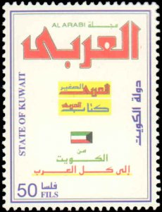 1999 Kuwait #1448-1449, Complete Set(2), Never Hinged