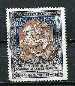 Russia 1915 Liapin P3(118 Used ERROR deformed 0Charity issue perf 12 1/2 7509
