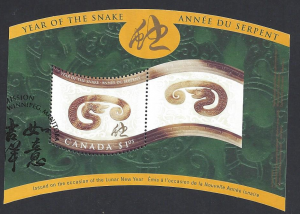 Canada #1884 used ss, New Year, Year of the snake, issued 2001