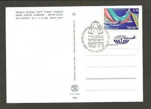 1969 Israel Boy & Girl Scouts Jubilee Jamboree Rover Moot postcard w cancel