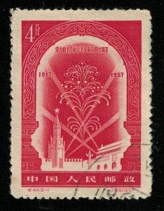 China, (3820-T)