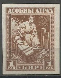 BELARUS, 1920, MH 1r, Russian Civil War, Bulakhovich Never put into use.