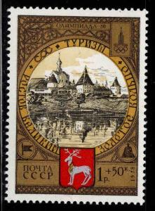 Russia Scott B116 MNH**  1978 Coat of Arms stamp