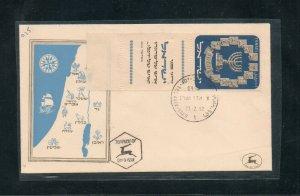 Israel Scott #55 1952 Menorah Full Tabbed FDC with Certificate!!