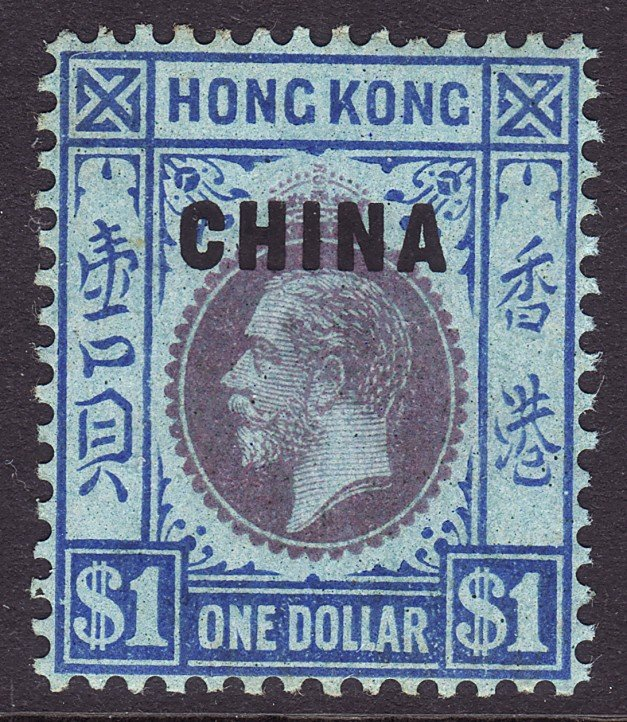 1917 GB KGV Offices in China on Hong Kong $1.00 issue MVLH Wmk 3 Sc# 12 CV $80
