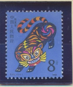 People's Republic of China (PRC) Stamp Scott #2019, Mint Never Hinged - Free ...