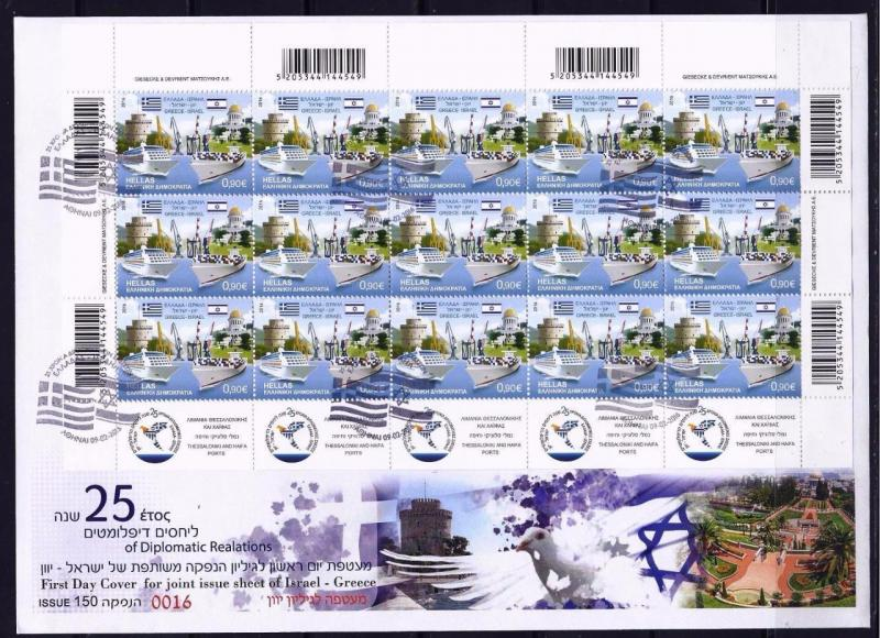 GREECE ISRAEL 2016 JOINT ISSUE HAIFA AND THESSALONIKI PORTS STAMPS SHEET FDC