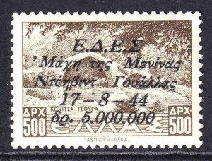 GREECE 446 EPIRUS MENINA OVERPRINT OG NH U/M XF BEAUTIFUL GUM