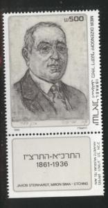ISRAEL Scott 919 MNH**  with tab
