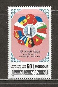Mongolia Scott catalog # 1583 Mint NH