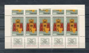 Israel Scott #127e Sheetlet With Added Upper Part of Stamps MNH and on FDC!!