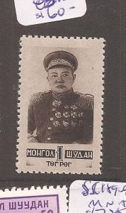 Mongolia 1945 SC 83 MNH (2auh)