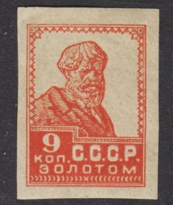 Russia Scott 284 imperforated VF mint OG NH.
