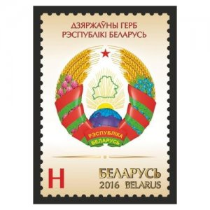 Belarus 2016 State emblem of the Republic of Belarus  (MNH)  - Coats of arms