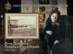 Russia 2021. A.P. Ostroumova-Lebedeva, artist (MNH OG) Souvenir Sheet