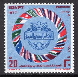 Egypt 1032 MNH VF