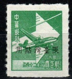 China Taiwan #C1  F-VF Unused CV $2.50  (X1312)