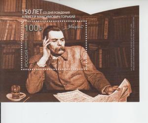 2018 Russia Maxim Gorky Writer SS  (Scott 7908) MNH