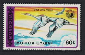 Mongolia The Japanese White-naped Crane flying SG#2111 CV£3.8