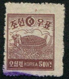 Korea SC# 79  Tortoise Ship Iron Clad Ship, 50w, Cancelled