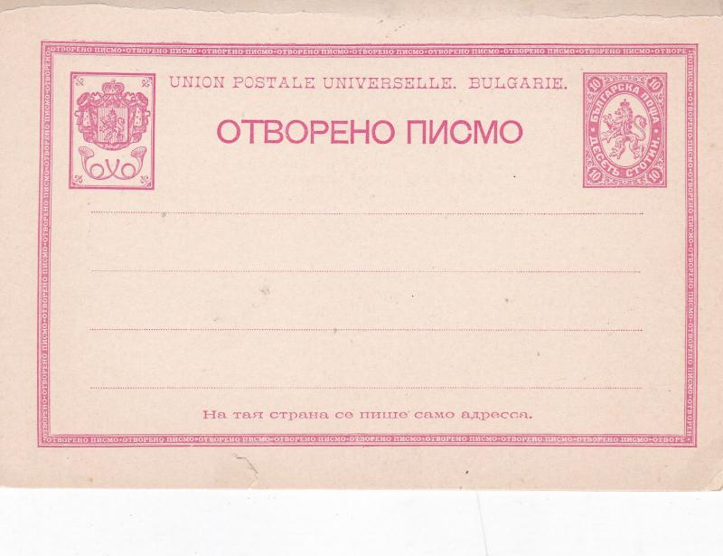 Bulgaria 10st Prepaid Postcard Unused Small Tear at Bottom