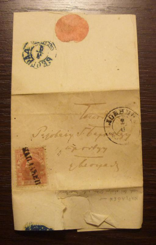 SERBIA - Belgrade printing - 20p single franking on PRIVATE letter to Loznica R!