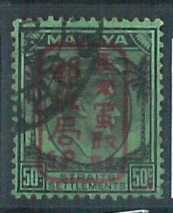 70670 -  MALAYSIA Japanese occupation - STAMP: SG #  J157 -  Very Finely USED