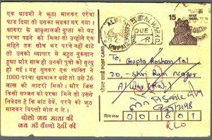 India Postal Stationery Tiger 15 Alwar cds