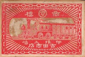 JAPAN Old Matchbox Label Stamp(glued on paper) Collection Lot #MA-1