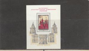 RUSSIA 3914 SOUVENIR SHEET MNH 2014 SCOTT CATALOGUE VALUE $2.00