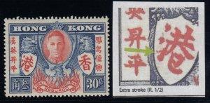 Hong Kong, Sg 169a, MNH Zoll Extra Stroke Sorte