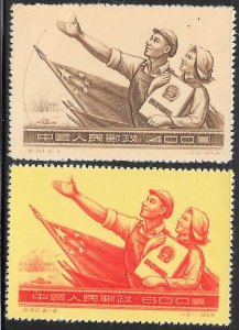 People's Republic of China 239-240 Unused/NGAI - New Constitution