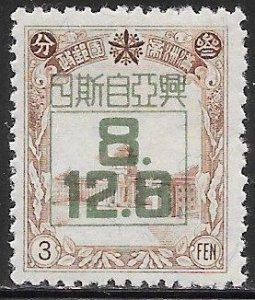 Manchukuo 148 Unused/Hinge - 1st Anniversary of Greater East Asian War
