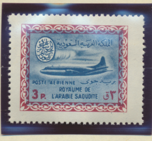 Saudi Arabia Stamp Scott #C30, Mint Never Hinged, & Four More Convair Airmail...