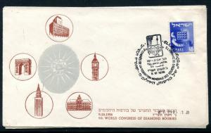 Israel Event Cover 9th World Conference of Dimonds Bouress 1956. x31010