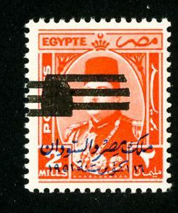 Egypt Stamps King Farouk Error Big Smudge in Bars