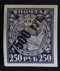 Rare, 1924, Rossia, Scince and Arts, 7500rub on 250 rub, SC #201dA43