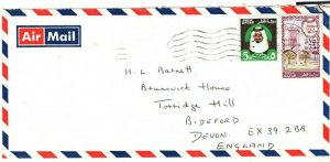 Gulf States QATAR Cover Doha Commercial Air Mail Devon Gift Co. 1976 FC219