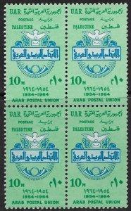 UAR EGYPT OCCUPATION OF PALESTINE GAZA 1964 ARAB POSTAL UNION BLK 4 Sc N119 MNH
