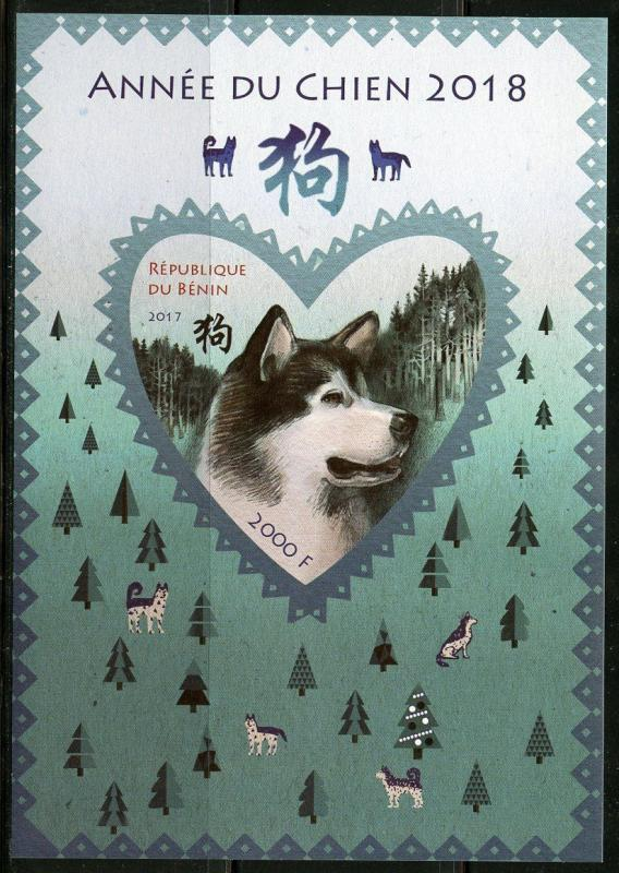 BENIN 2017  LUNAR  NEW YEAR OF THE  DOG IMPERFORATE  SOUVENIR SHEET I MINT NH