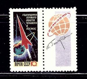 Russia 2578 MNH 1962 issue