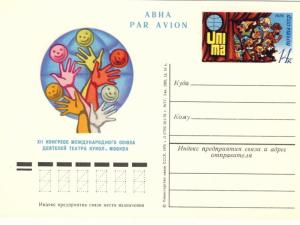 URSS Soviet Union - 1976 4kp P. CARD PUPPETEERS MOSCOW CONGRESS Mi.PS039