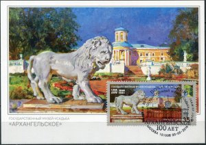Russia. 2019. Arkhangelskoye Palace. Cancellation Moscow (Mint) Maximum Card