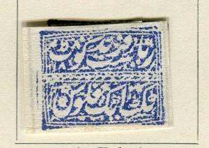 INDIA; FARIDKOT 1870s early classic loca imperf issue fine Mint 1f. value